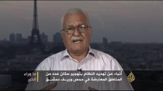 ما وراء الخبر- اتهامات المعارضة السورية للنظام بالتطهير المذهبي