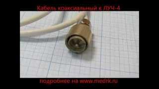 Кабель коаксиальный к ЛУЧ-4(, 2014-07-08T07:46:03.000Z)