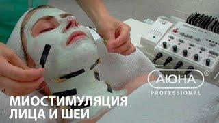 Миостимуляция лица и шеи.avi