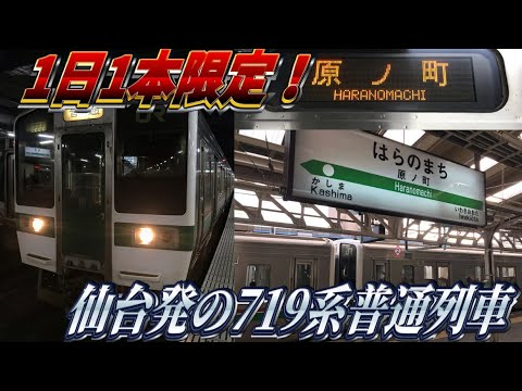 【仙台→浪江が実質乗り換えなし⁉︎】常磐線719系の222M列車に乗ってきた