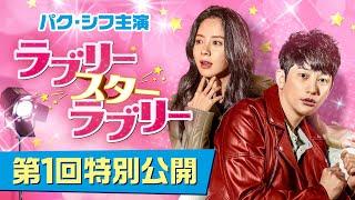ラブ・ミッション -スーパースターと結婚せよ!- 第17話