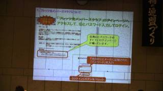 NTT山梨フレッツカップ(2011年) 開会式:NTT東日本から