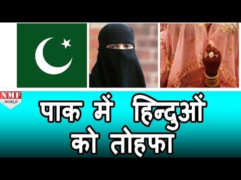 Pak में हिन्दूओं को मिली बड़ी सौगात, Sindh में बंद होगा जबरन धर्म परिवर्तन