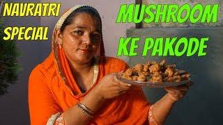 MUSHROOM ||  PAKORA RECIPE  || PAKODA  || Kuttu Ke Aate ke Pakode  || Navratri Special Recipe