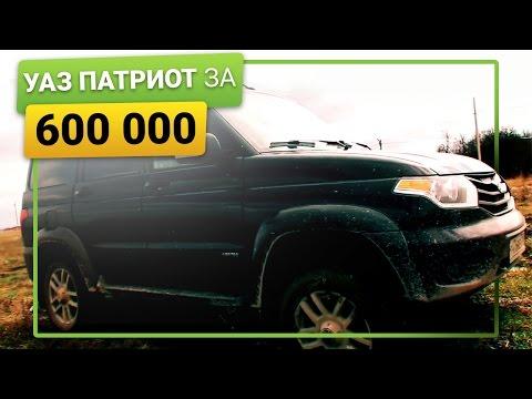 УАЗ Патриот за 600 000 тыс Тест-Драйв, застряли на ровном месте, но в конце исправились!