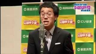 """第4回笑顔甲子園 """"絆"""" in 新居浜」が平成26年8月23日、24日に愛媛県新居..."""