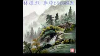 國畫山水影音教學園區-基礎染色-臨水幽居-林振彪-Chinese Art Painting