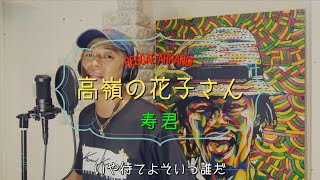 YouTube動画:「高嶺の花子さん-back number」〜レゲエアレンジ Ver〜by 寿君(コトブキクン) Remixed by SPICY CHOCOLATE