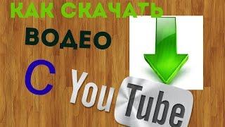 (Это как) Как скачать видео с youtube