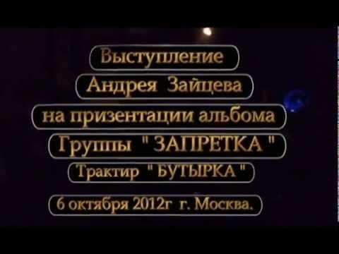 """Видеоролик """" Я в Бутырке """" Андрей Зайцев."""