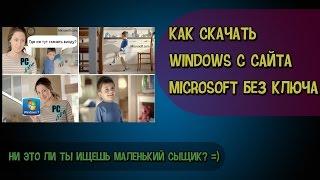 Как скачать оригинальный образ Windows 7, 8, 10 без ключа с сайта Microsoft \ Windows download