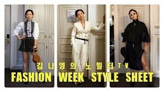 김나영 패션위크 스타일링 총망라! 밀란에서 파리까지, 저는 총 몇 벌의 옷을 갈아 입었을까요?⎜김나영의 노필터티비