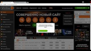 winline Регистрация демо счета(, 2016-09-03T07:05:03.000Z)