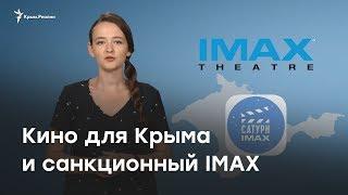 Кино для Крыма и санкционный IMAX