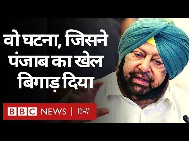 Corona Virus: Punjab में हालात काबू में दिख रहे थे लेकिन तभी...(BBC Hindi)