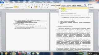 Настройка стилей оформления документа Word
