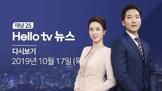 헬로TV뉴스 전남 10월 17일(목)