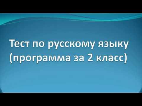 Тест по русскому языку по программе 2 класса