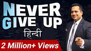 Never Give Up Inspirational Video in Hindi Motivational Speaker in Jaipur Chandigarh Noida Gurgaon