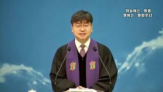 201220 광양 금호교회  만남, 회복, 변화 김수철…