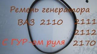 Ремень привода генератора ваз 2110, 2111, 2112, 2170, (1115) ГУР