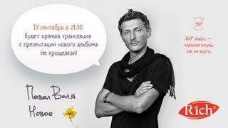 Павел Воля. Приглашение на презентацию альбома Новое