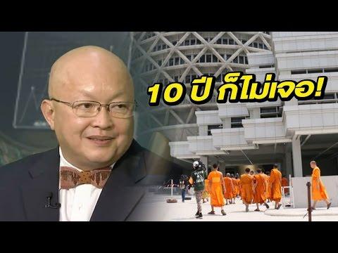 ย้อนหลัง ไขข้อสงสัยปฏิบัติการตามล่าธัมมชโย : ขีดเส้นใต้เมืองไทย | 13-03-60 | ชัดข่าวเที่ยง