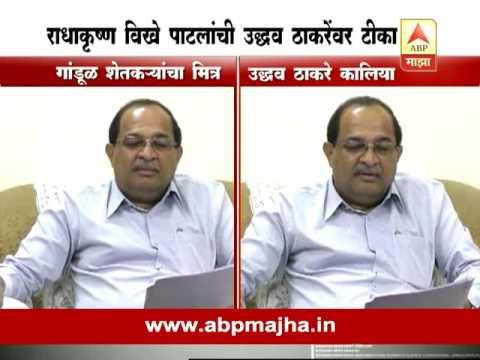 Radhakrishna Vikhe Patil's allegations on uddhav thackeray