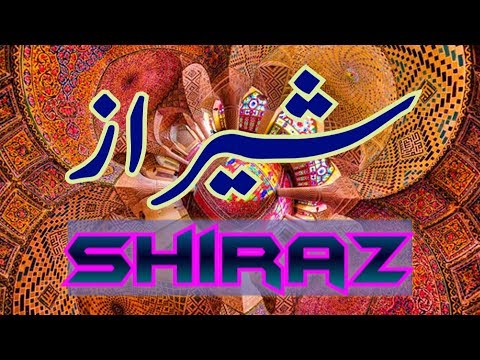 Shiraz, Iran Part 13 (Travel Documentary in Urdu Hindi)