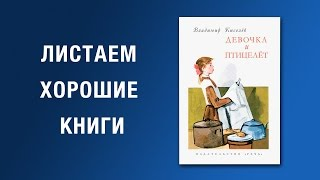 Владимир Киселёв. Девочка и птицелёт