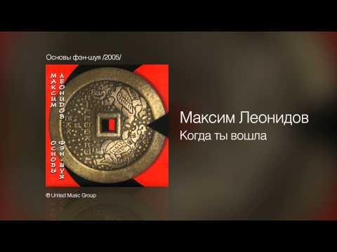 МАКСИМ ЛЕОНИДОВ - HIPPOPOTAZP / MAKSIM LEONIDOV - HIPPOPOTAZPиз YouTube · С высокой четкостью · Длительность: 49 мин18 с  · Просмотры: более 1.000 · отправлено: 15-12-2014 · кем отправлено: MELOMAN MUSIC