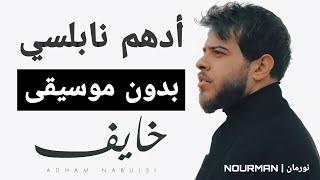 Adham Nabulsi - Khayef   أدهم نابلسي - خايف بدون موسيقى