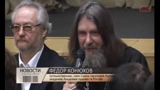 Известный путешественник Федор Конюхов презентовал свою книгу о Крымской войне и обороне Севастополя