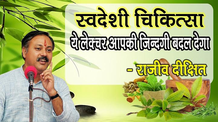 rajiv dixit  11 hours health lecture at chennai organised by niranjan verma