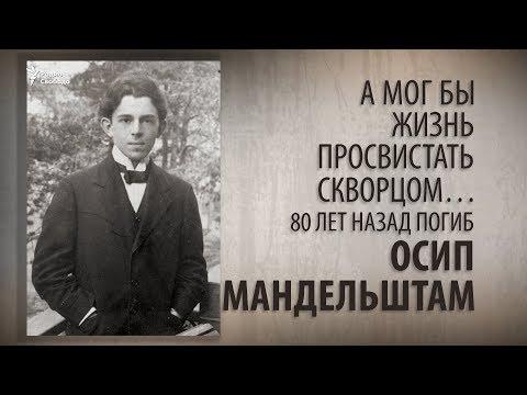 А мог бы жизнь просвистать скворцом… 80 лет назад погиб Осип Мандельштам.
