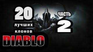 20 Лучших клонов Diablo часть 2