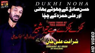 Tukre Tukre Tera Shabir || Sharafat Ali Khan || New Noha 2018 || TP Moharram