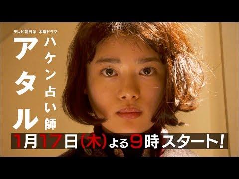 杉咲花 ハケン占い師アタル CM スチル画像。CM動画を再生できます。