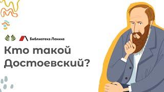 Кто такой Достоевский?