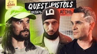 Quest Pistols теперь Агонь. Что происходит на российском ТВ? Расставание с продюсером и Никитой.