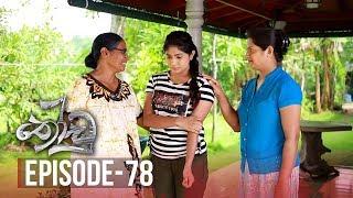 Thoodu | Episode 78 - (2019-06-03) | ITN Thumbnail
