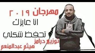 مهرجان انا عايزك تحفظ شكلي توزيع درامز هيثم عبد المنعم 2019