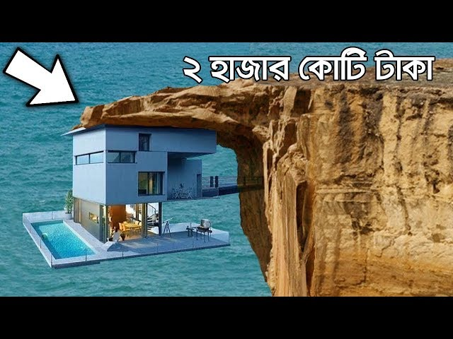 ??????? ??? ??????? ?? ????? ???? ??? ???? ????? ?? ?????? || 5 Expensive Houses In The World Bangla