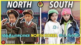 Funny Facts about North Korea in Tamil   South  vs North korea Rules  Info Magnet   #TheMagnetFamily