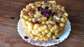 Торт из кукурузных палочек. Рецепты тортов. Видео торты