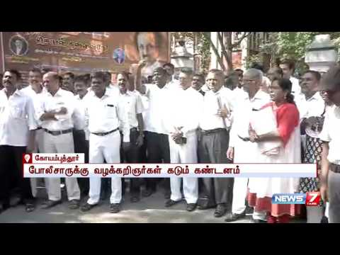 Coimbatore advocates stages protest against police brutality | News7 Tamil