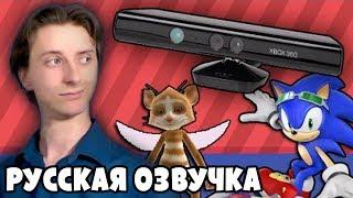 Kinect - ProJared (RUS VO)