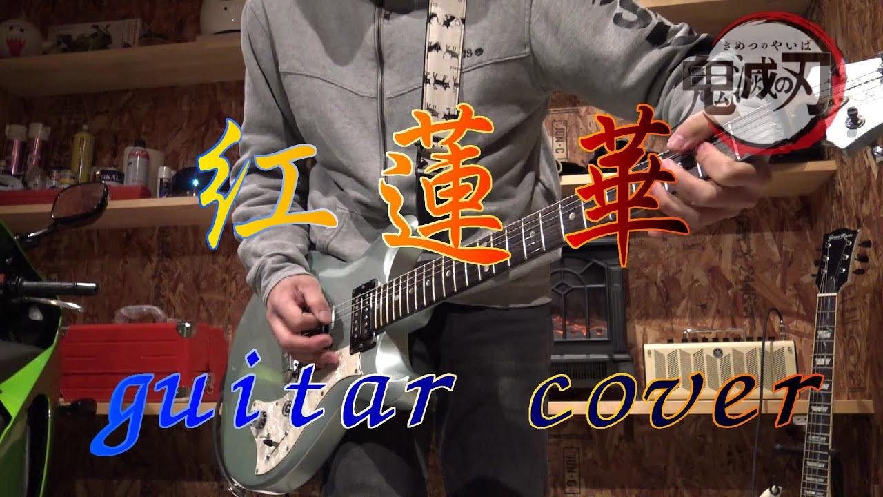 紅蓮華 guitar cover【なごみ】
