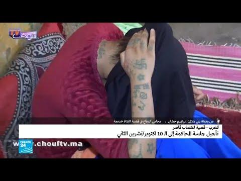 المغرب: تأجيل جلسة محاكمة المتهمين باغتصاب الفتاة خديجة