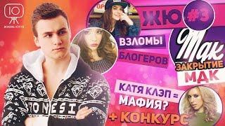 ЖЮ#3 / MDK закрыли, EeOneGuy взломал Рожкову, Клэп = МАФИЯ?